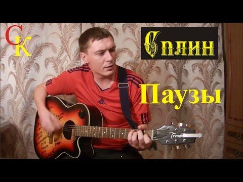 ПАУЗЫ - Сплин / А.Макаревич (Бой + ПРАВИЛЬНЫЕ аккорды) кавер
