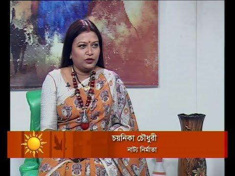 একুশের সকাল || চয়নিকা চৌধুরী, নাট্য নির্মাতা  || ২৪ সেপ্টেম্বর ২০১৯ | ETV Entertainment