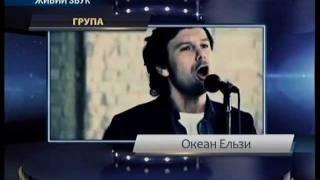 Океану Ельзи вручили премию YUNA, 08.02.12