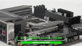 MSI MAG B560M 박격포_동영상_이미지