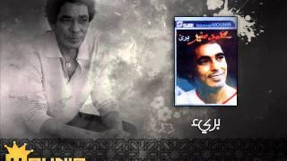 تحميل اغاني 1 - يا مراكبي - بريء - محمد منير MP3