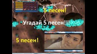 УГАДАЙ 5 ПЕСЕН!!! ИГРА#КЛИПЫ#МУЗЫКА#