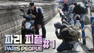 [ESteem TV] 정혁, 윤정재의 파리피플 - #1