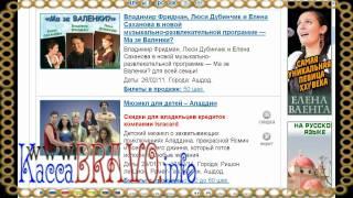 Касса Bravo! Афиша Израиль, Новости 12/1/2011