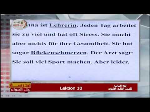 لغة ألمانية 3 ثانوي أ شحاته سليمان 12-10-2019