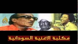 يا إله فني - الشفيع و خوجلي عثمان - ود القرشي