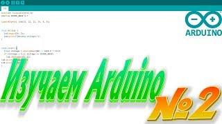 Видеоуроки по Arduino #2!