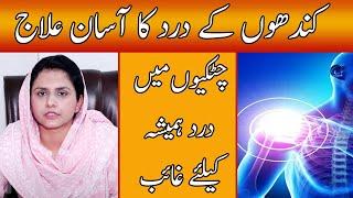 Shoulder Pain Treatment in Urdu/Hindi   Kandhe Ke Dard Ka elaj   Health Matters