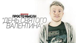 """ДЕНЬ СВЯТОГО ВАЛЕНТИНА"""