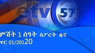 ኢቲቪ የምሽት 2 ሰዓት ስፖርት ዜና…ጥር 01/ 2012 ዓ.ም |etv