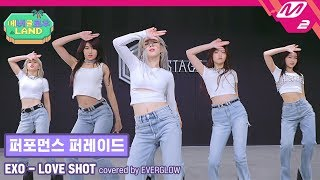 EXO ′LOVE SHOT′ by EVERGLOW|에버글로우랜드 Performance Parade (퍼포먼스 퍼레이드)