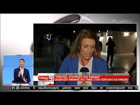 Ημέρα μνήμης της Γενοκτονίας των Ελλήνων του Πόντου | 19/05/2019 | ΕΡΤ