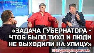 """""""Задача губернатора - чтоб было тихо и люди не выходили на улицу"""". ©Владимир Перекотий"""