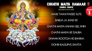 Chhathi Maiya Hamaar 1, Bhojpuri Chhath Pooja Geet By Anuradha Paudwal [Full Audio Songs Juke Box - Download this Video in MP3, M4A, WEBM, MP4, 3GP