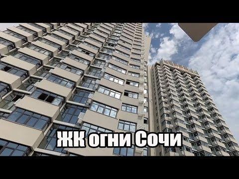 ЖК Огни Сочи. На 1 млн дешевле застройщика