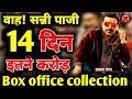 Bhaiyaji Superhit Box Office: भैय्याजी सुपरहिट ने 14 दिन मे कमाये इतने करोड़, हो सकती है सुपरहिट?