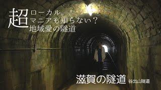 【滋賀の隧道】谷出山隧道