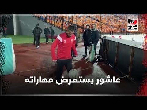 حسام عاشور يستعرض مهاراته لحظة نزوله ملعب مباراة القمة .. ويداعب المصورين على طريقته الخاصة