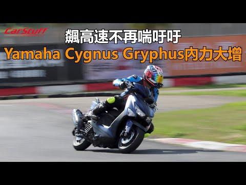 飆高速不再喘吁吁 Yamaha Cygnus Gryphus內力大增