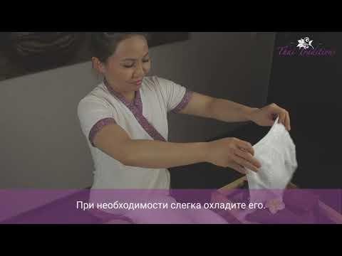 Ароматизатор для полотенец Тайское Расслабление