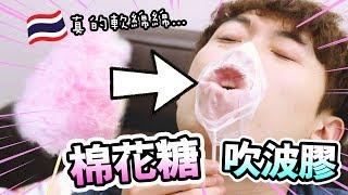 【😨可以吹到多大…】外表是棉花糖,但其實是「吹波膠」!?🇹🇭泰國冬陰公咸蛋脆魚皮?(中字)