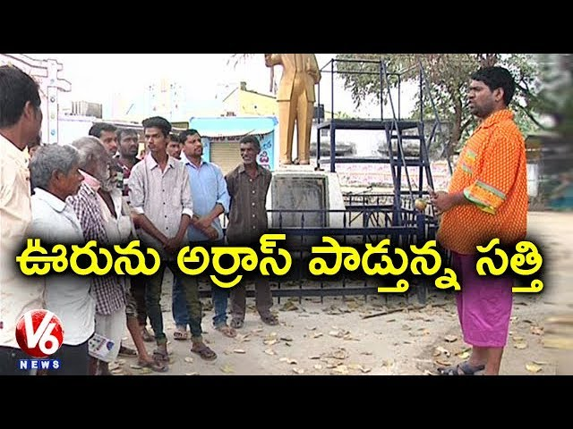 Bithiri Sathi To Sell His Village | Sathi Satirical Conversation With Savitri