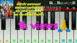 karpur gauram aarti pdf - Kênh video giải trí dành cho thiếu