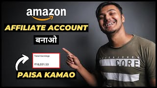 How To Create Amazon Affiliate Account (2020) | Amazon Affiliate Account Kaise Banaye