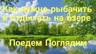 Поездка на Рыбалку / Путешествие и Отдых / ver 2.0