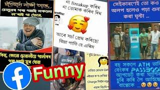 Funny Assamese Memes Video || TRBA ENTERTAINMENT ||
