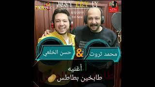 اغنيه طابخين بطاطس غناء حسن الخلعي محمد ثروت من فيلم انت حبيبي وبس 2019