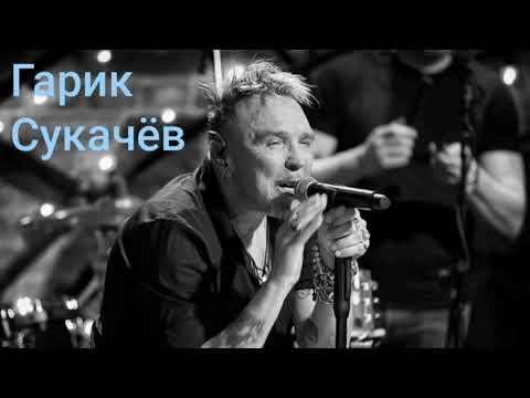 Гарик Сукачев лучшие песни