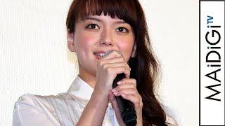 多部未華子、要潤は「ビックリするほどイケメン」の評価!ただし…映画「あやしい彼女」完成披露試写会2#MikakoTabe#event