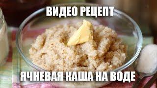 Ячневая каша на воде - видео рецепт
