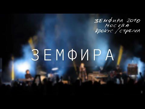 Концерт ЗЕМФИРА в Донецке - 4