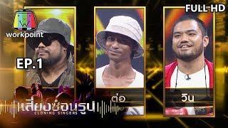 เสียงซ่อนรูป Cloning Singers | 18 พ.ย. 62 Full HD