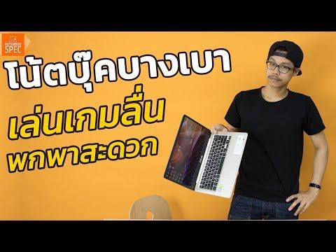 Review - ASUS VivoBook S14 S410UN โน้ตบุ๊คน้ำหนักเบา สเปคได้ วินโดว์แท้ ราคา 25,900 บาท