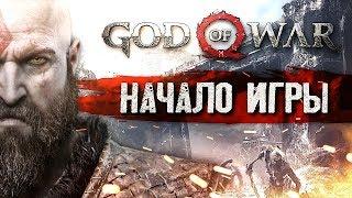 БОГ , ОХОТА И ЧУЖАК #1 ➤ God of War ➤ Максимальная сложность