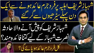Shahbaz Sharif fallen from stairs | What is important in this incident | Asad Ullah Khan