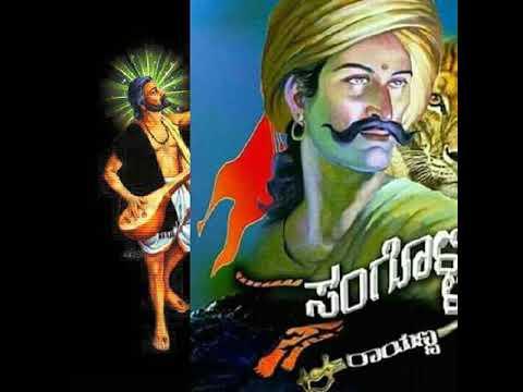 Kannada nadina kalasa gi UTA no Sangolli Rayanna video song