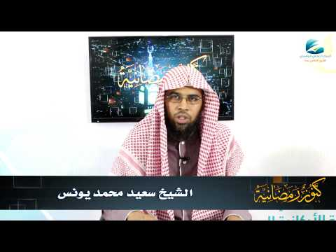 كنوز رمضانية (29) | باللغة الروهنجية | أحكام عيد الفطر المبارك | للشيخ سعيد محمد يونس