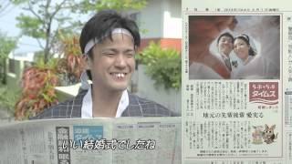 沖縄タイムスCM新企画スタート編