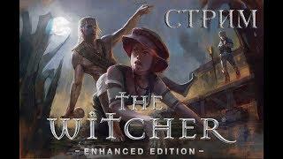 The Witcher: Rise of the White Wolf. СТРИМ-ПРОХОЖДЕНИЕ. Мах сложность. №12