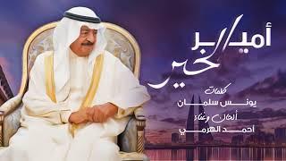 أحمد الهرمي - أمير الخير (النسخة الأصلية) تحميل MP3