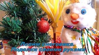 Своими руками делаем снеговика к Новому году. Поделки своими руками.