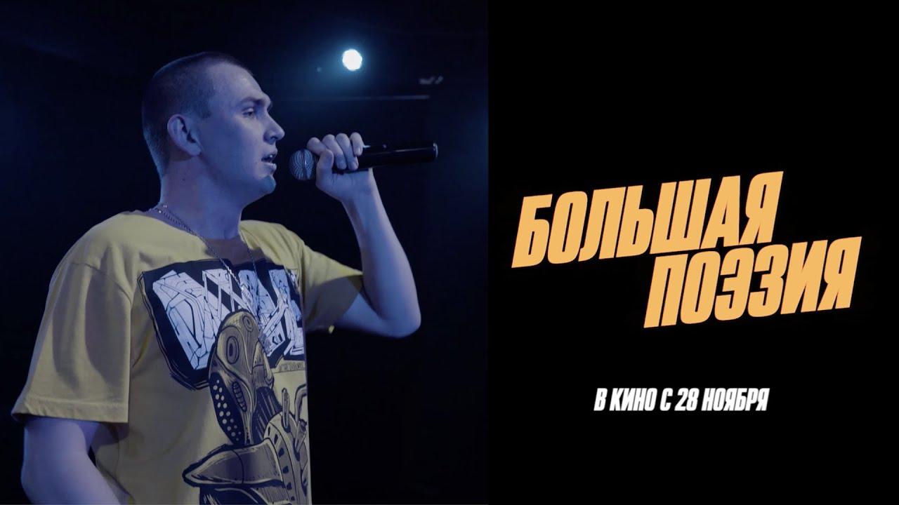 Нурминский — Держи удар (OST Большая поэзия)