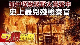 燒掉1.5個台北市 以色列發電廠陷水母浩劫   辦案兼賺外快 最凶殘惡檢爭上億廟產買凶殺人《57爆新聞》精選篇 網路獨播版