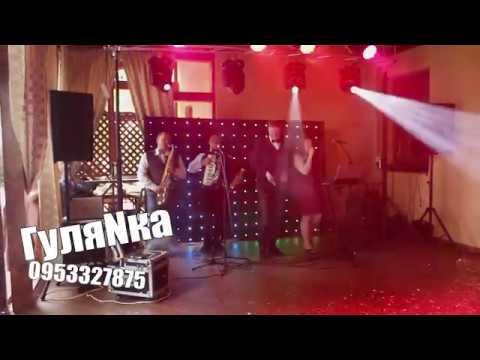 гурт ГуляNка, відео 12