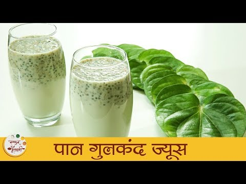Paan Gulkand Drink Recipe In Marathi | पान गुलकंद ज्यूस | Summer Drink Recipe | Archana Arte