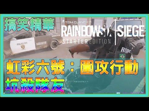 【翔龍實況】虹彩六號 搞笑精華 ➽你為甚麼要繞那麼遠